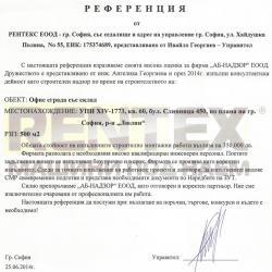 """Рентекс"" ЕООД"
