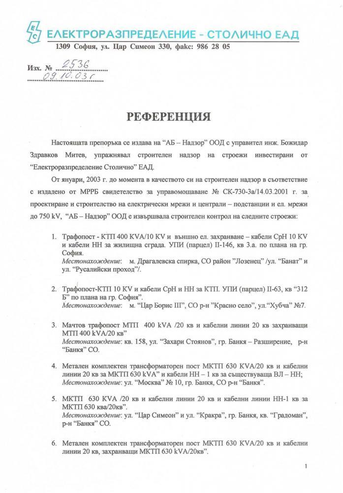 """""""Електроразпределение"""" АД"""