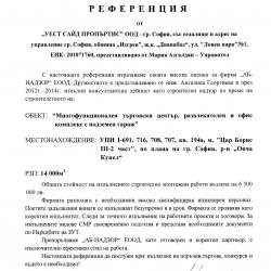 """""""Уест Сайд Пропъртис"""" ООД"""