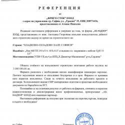 """""""Фриго Сток"""" ЕООД"""
